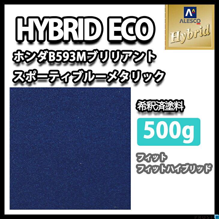 レタンPG ハイブリッド エコ ホンダ B593M ブリリアントスポーティーブルーM 500g(希釈済)/自動車用 1液 ウレタン 塗料 関西ペイント ハイブリット 青
