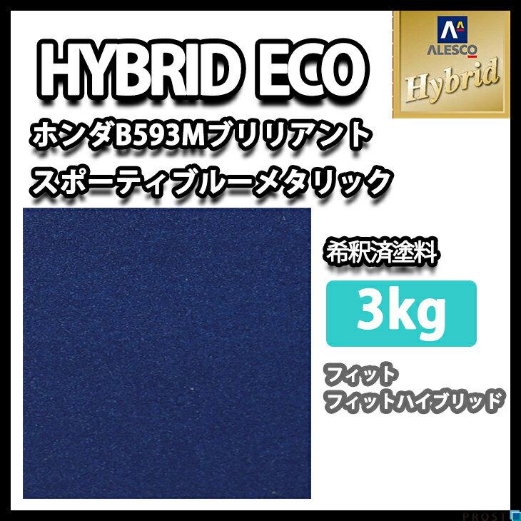 レタンPG ハイブリッド エコ ホンダ B593M ブリリアントスポーティーブルーM 3kg(希釈済)/自動車用 1液 ウレタン 塗料 関西ペイント ハイブリット 青