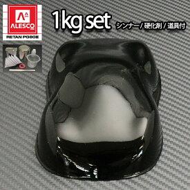 関西ペイントPG80 #400 ブラック1kgセット(シンナー/硬化剤/道具付) 自動車用ウレタン塗料 2液 カンペ ウレタン 塗料 黒