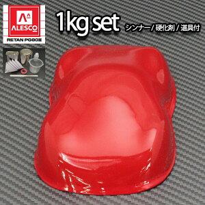 関西ペイントPG80 #641 レッド 1kgセット(シンナー/硬化剤/道具付) 自動車用ウレタン塗料 2液 カンペ ウレタン 塗料 赤