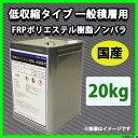 送料無料!低収縮タイプ 一般積層用 【FRPポリエステル樹脂20kg】(ノンパラフィン)FRP樹脂/補修
