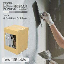 送料無料!簡単!グレーの練り漆喰プレミアム 全4色 20kg(畳10枚分 16.5m2)/PROST 練済み漆喰 日本製 左官 塗り壁 漆喰 ペイント