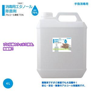 手指消毒用 アルコール濃度70% 消毒用 エタノール 除菌剤 4L 日本製 安心 安全 無害 アルコール除菌剤