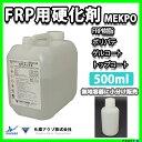 【FRP用硬化剤500ml】FRP樹脂/ゲルコート/トップコート/ポリパテ/補修