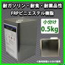 耐ガソリン/耐食/耐薬品性【FRPビニルエステル樹脂 0.5kg】FRP補修