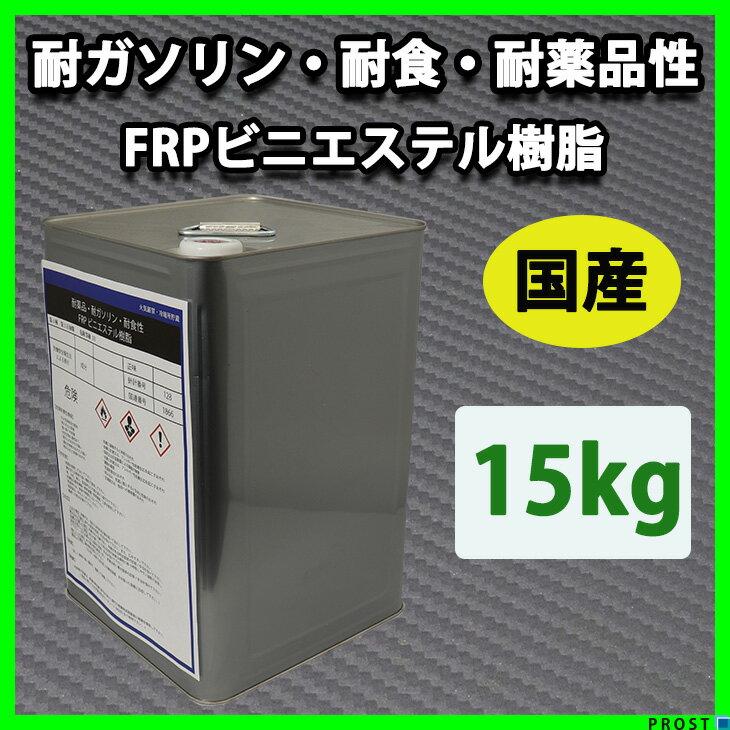 送料無料!国産 耐ガソリン/耐食/耐薬品性【FRPビニルエステル樹脂15kg】FRP樹脂/補修