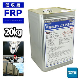 送料無料! PROST 低収縮タイプ FRP ポリエステル 樹脂 一般積層用 20kg インパラフィン FRP補修 船