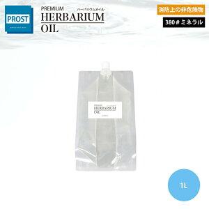送料無料!PREMIUM ハーバリウムオイル #380 ミネラルオイル 1L / 非危険物 流動パラフィン