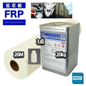 送料無料!PROST 低収縮タイプ FRP 樹脂 インパラ 20kg セット/マット20M/硬化剤 補修 一般積層 船