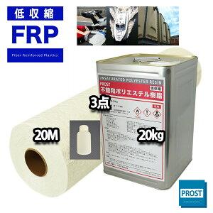 送料無料!PROST 低収縮タイプ FRP 樹脂 ノンパラ 20kg セット/マット20M/硬化剤 補修 一般積層 船