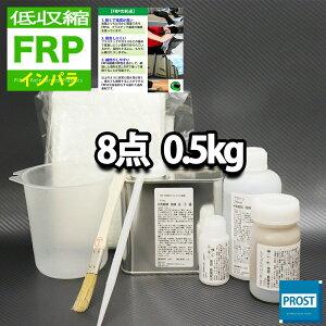 低収縮タイプ 【FRP補修8点キット/FRP樹脂0.5kg】一般積層用(インパラフィン)硬化剤/ガラスマット/アセトン/ポリパテ/道具付