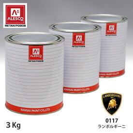 関西ペイント PG80 調色 ランボルギーニ 0117 ARANCIO ARGOS TRICOAT 原液カラーベース3kg 原液カラークリヤー3kg セット(3コート)