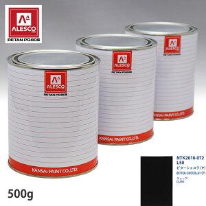 関西ペイント PG80 調色 ニッサン L50 ビターショコラ (P) 500g(原液)