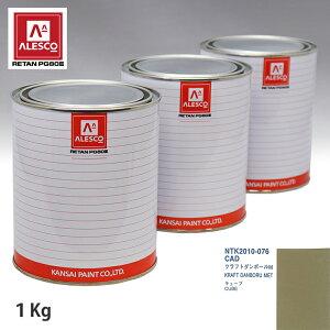 関西ペイント PG80 調色 ニッサン CAD クラフトダンボールM 1kg(原液)