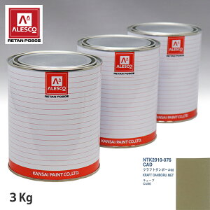 関西ペイント PG80 調色 ニッサン CAD クラフトダンボールM 3kg(原液)