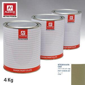 関西ペイント PG80 調色 ニッサン CAD クラフトダンボールM 4kg(原液)