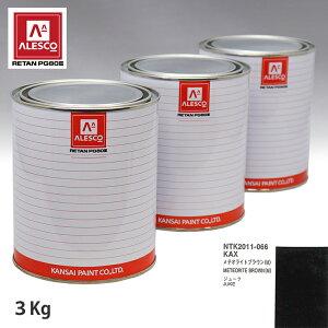 関西ペイント PG80 調色 ニッサン KAX メテオライトブラウン(M) 3kg(原液)