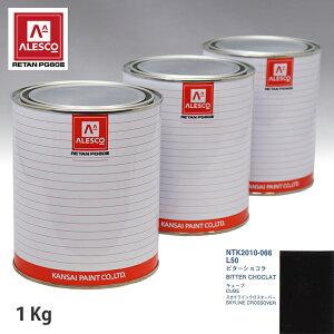 関西ペイント PG80 調色 ニッサン L50 ビターショコラ 1kg(原液)