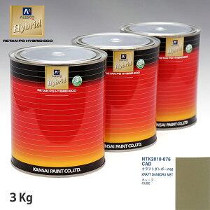 関西ペイント ハイブリッド 調色 ニッサン CAD クラフトダンボールM 3kg(希釈済)