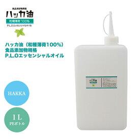 NEW!P.L.O ハッカ油 [食品添加物規格] 1000ml 高級和種薄荷 1L