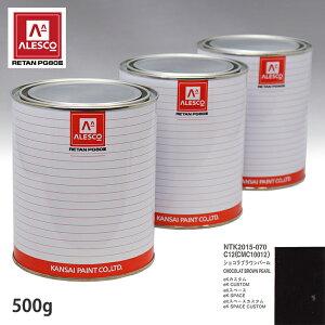 関西ペイント PG80 調色 ミツビシ C12/CMC10012 ショコラブラウンパール 500g(原液)