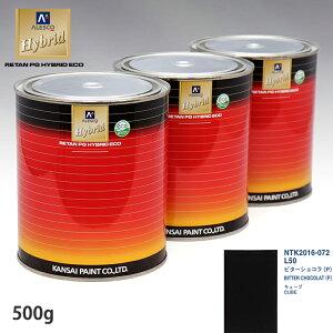 関西ペイント ハイブリッド 調色 ニッサン L50 ビターショコラ (P) 500g(希釈済)