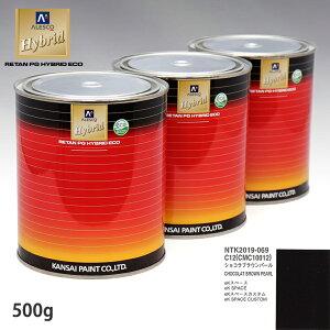関西ペイント ハイブリッド 調色 ミツビシ C12/CMC10012 ショコラブラウンパール 500g(希釈済)