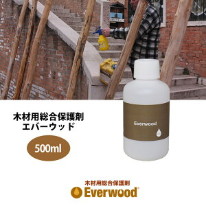 木材 防水 保護剤 / 木材の寿命を300%UP! 木の本場ノルウェー生まれの エバーウッド 500ml