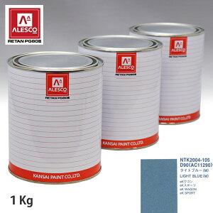 関西ペイント PG80 調色 ミツビシ D90/AC11290 ライトブルー(M) 1kg(原液)