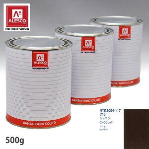関西ペイント PG80 調色 ニッサン C15 ショコラ 500g(原液)