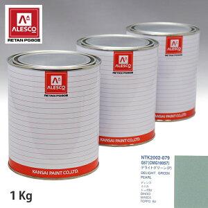 関西ペイント PG80 調色 ミツビシ G57/CMG10057 デライトグリーン(P) 1kg(原液)