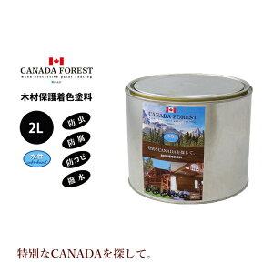 CANADAの本物。 水性 カナダフォレスト 2L 全6色 木材保護着色塗料