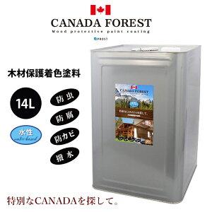 CANADAの本物。 水性 カナダフォレスト 16L 全6色 木材保護着色塗料