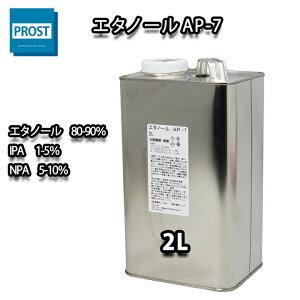 エタノール AP-7 洗浄やお掃除に 2L / 脱脂 洗浄