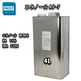 エタノール AP-7 洗浄やお掃除に 4L / 脱脂 洗浄