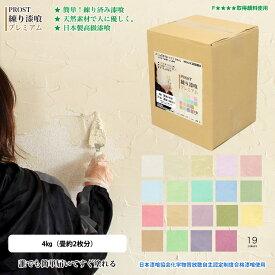 送料無料!簡単! 練り漆喰プレミアム 全19色 4kg(畳2枚分 3.3m2)/PROST 練済み漆喰 日本4製 左官 塗り壁 漆喰 ペイント