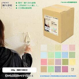 送料無料!簡単! 練り漆喰プレミアム 全19色 20kg(畳10枚分 16.5m2)/PROST 練済み漆喰 日本製 左官 塗り壁 漆喰 ペイント