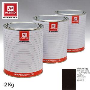 関西ペイント PG80 調色 ミツビシ C76/AC11276 トリュフブラウン(M) 2kg(原液)