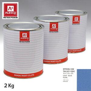 関西ペイント PG80 調色 ミツビシ T84/AC11284 ライトブルー(P) 2kg(原液)