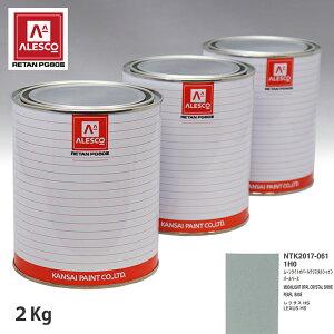 関西ペイント PG80 調色 レクサス 1H0 ムーンライトオパールクリスタルシャイン 原液カラーベース2kg 原液パールベース2kg セット(3コート)
