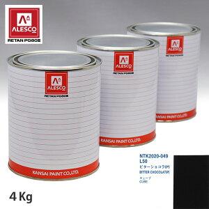 関西ペイント PG80 調色 ニッサン L50 ビターショコラ(P) 4kg(原液)