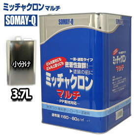 ミッチャクロンマルチ 塗料密着剤 プライマー 3.7L/ウレタン塗料 ミッチャクロン 染めQ