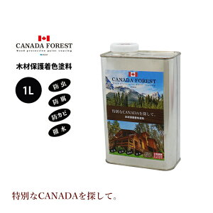 CANADAの本物。 カナダフォレスト 1L 全9色 木材保護着色塗料