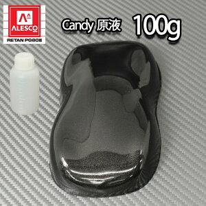 【2kg調色対応】濃縮 キャンディーカラー 原液 ブラック 100g/自動車用ウレタン塗料