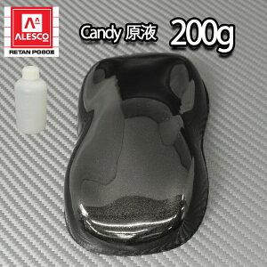 【4kg調色対応】濃縮 キャンディーカラー 原液 ブラック 200g/自動車用ウレタン塗料