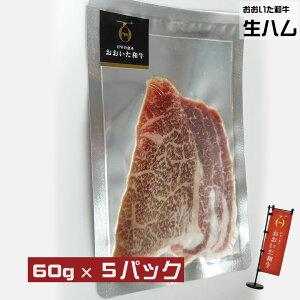おおいた和牛 生ハム 60g x 5セット(冷凍)【大分県産 牛肉 希少 豊後牛 4等級 5等級 黒毛和牛】