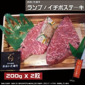 おおいた和牛 ランプ イチボステーキ 400g(200g x 2枚)