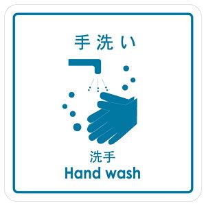 """手洗い 再剥離タイプ【1 枚入】お願いシール オフィスの入り口や店頭に! お客様への """"お願い"""" を分かりやすいシールで! 日本語・英語・中国語表記 + 分かりやすい店頭サインです!"""