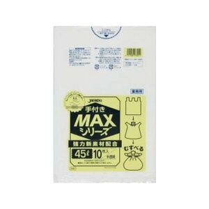 ジャパックス 業務用手付きMAXゴミ袋 厚さ0.02mm 45リットル SH43 半透明 1ケース600枚入
