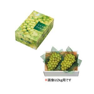 【農園名等必要】オリカ ぶどう用化粧箱 シャインマスカットC式 2kg 355×245×135mm 1ケース40セット入り